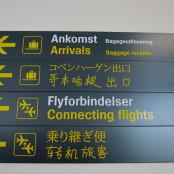 初めてのデンマーク、カストラップ空港は北欧デザインがいっぱい!